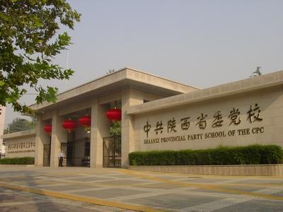 中共陕西省委党校