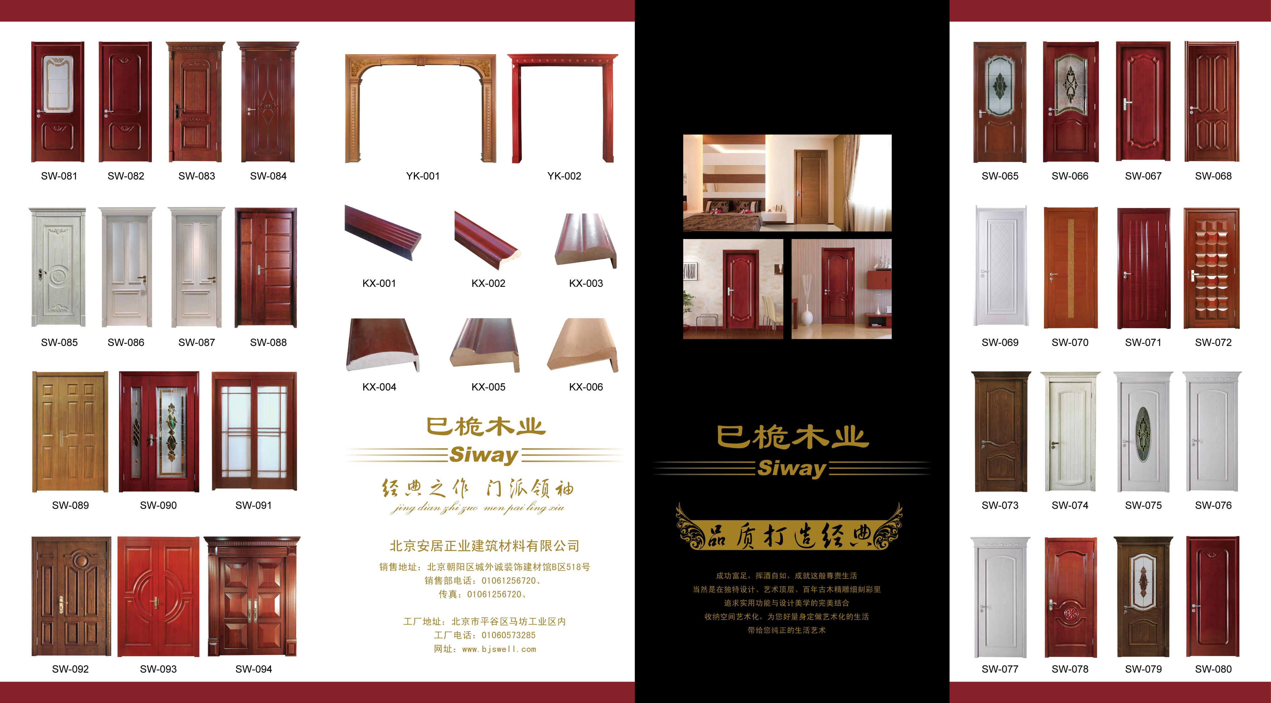 <em style='color:red'>窗套</em>图片