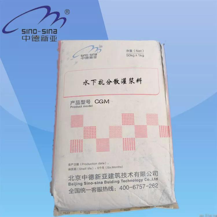 CGM水下抗分散灌漿料圖片