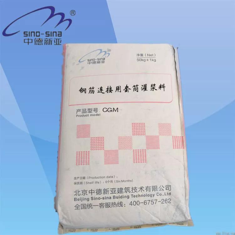CGM鋼筋連接用套筒灌漿料圖片