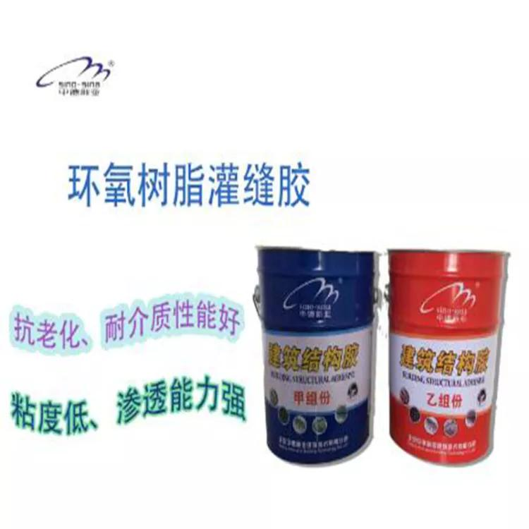JGN804改性环氧树脂<em style='color:red'>灌缝胶</em>图片
