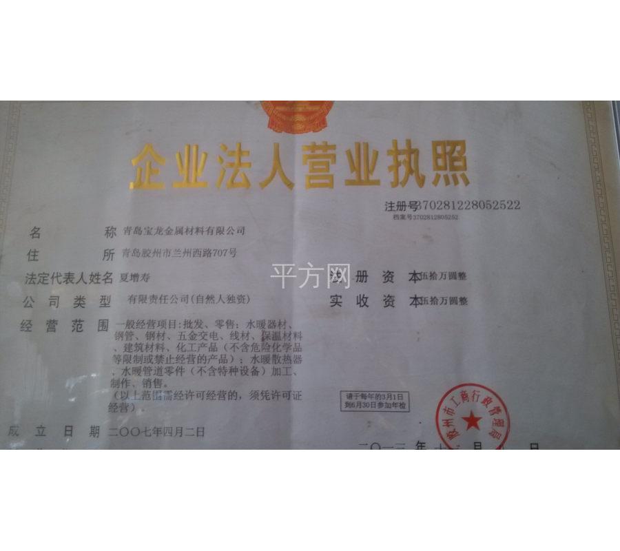 青岛宝龙金属材料有限公司