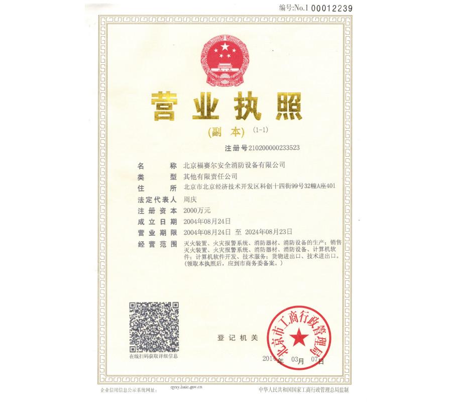 北京福赛尔安全消防设备有限公司石家庄办事处