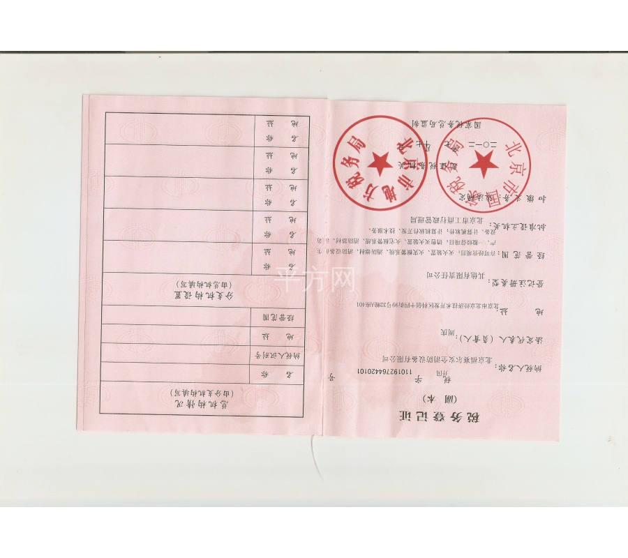 北京福赛尔安全消防设备有限公司内蒙办事