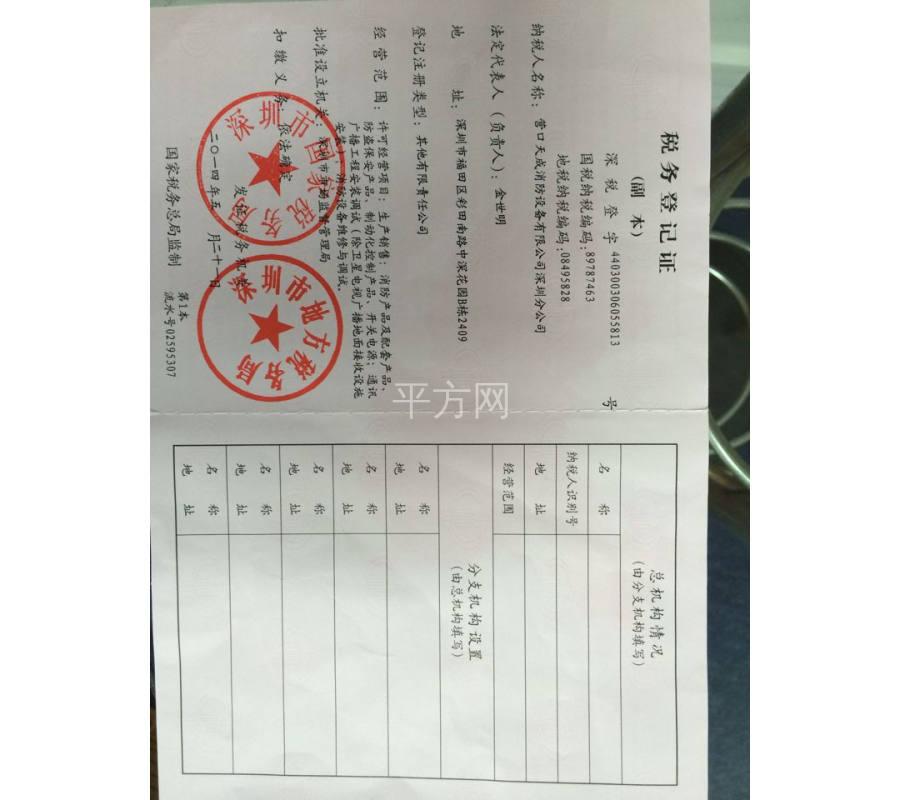 营口天成消防设备有限公司深圳分公司