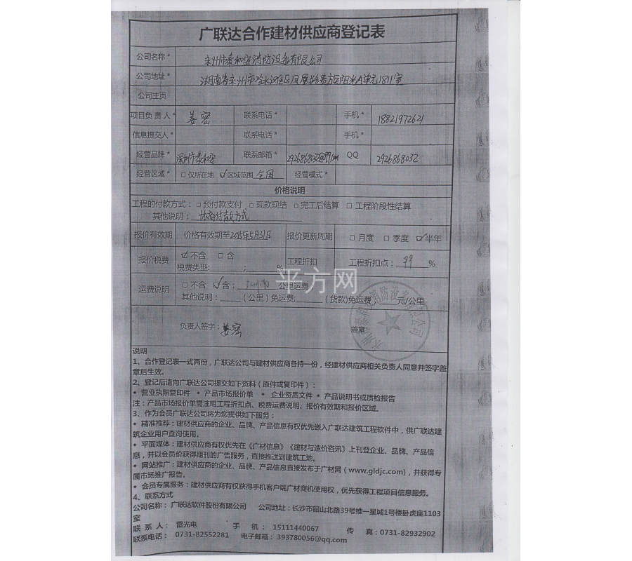 永州泰和安消防设备有限公司