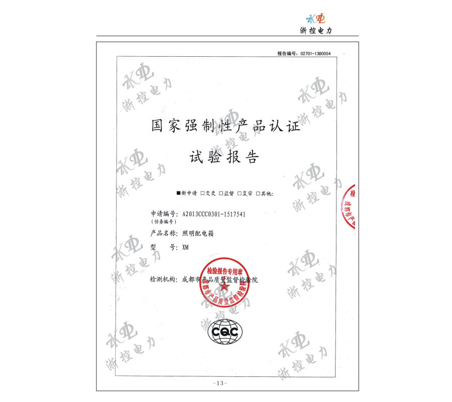 重庆浙控电力成套设备有限公司