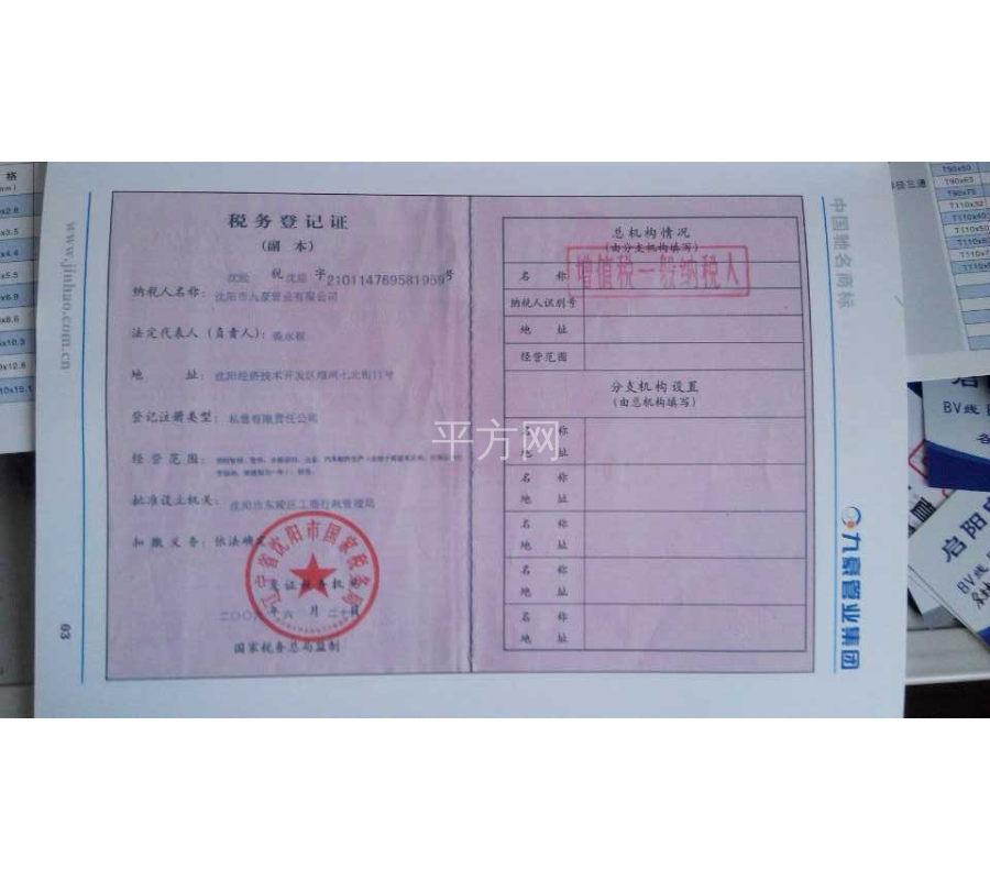 沈阳市九豪管业有限公司青岛办事处
