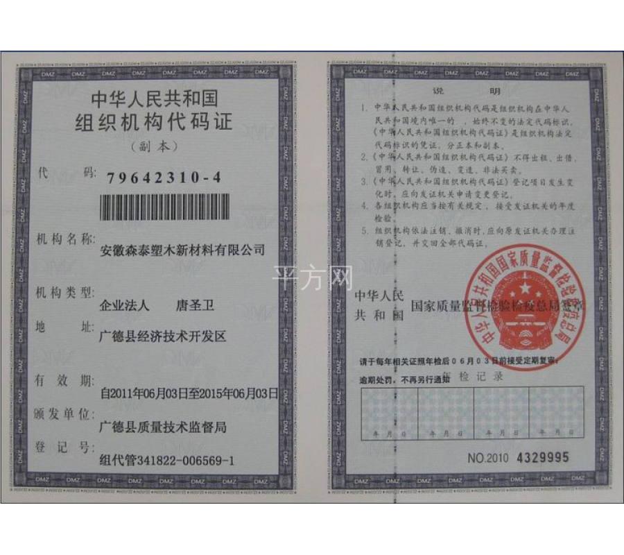 安徽森泰塑木新材料有限公司长沙办事处