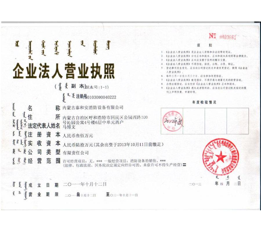 内蒙古泰和安消防设备有限公司