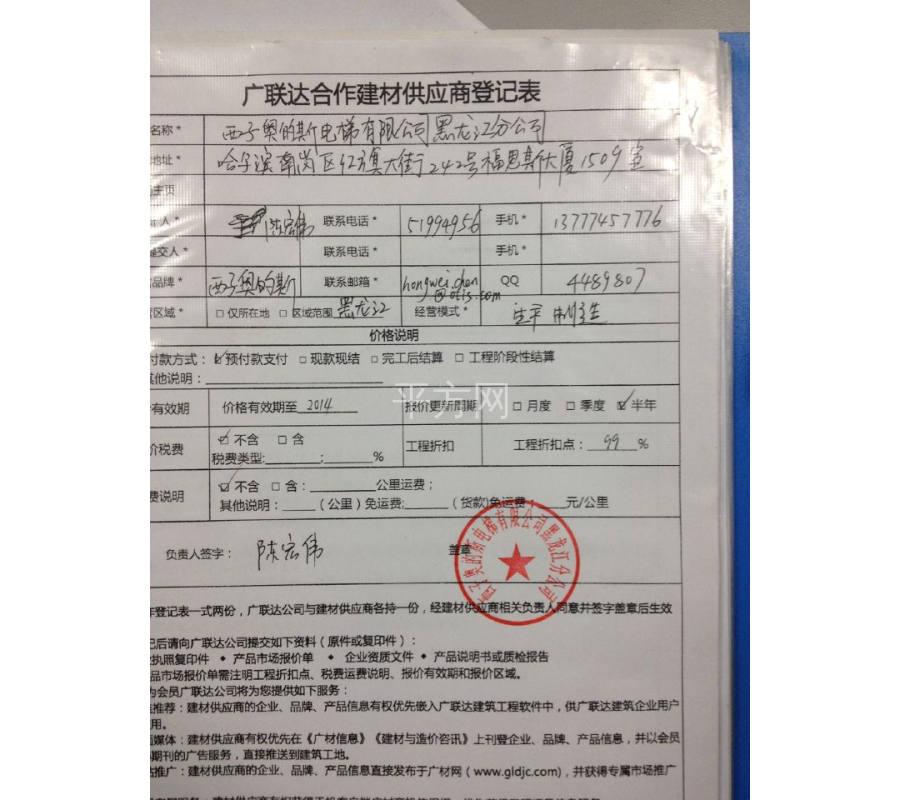 西子奥的斯电梯有限公司黑龙江分公司