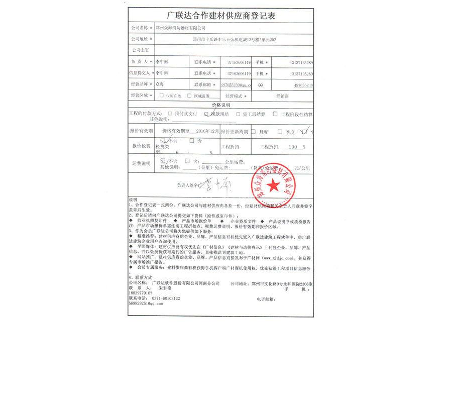 郑州众海消防器材有限公司