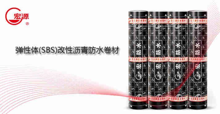 <em style='color:red'>SBS</em>弹性体改性沥青防水卷材图片