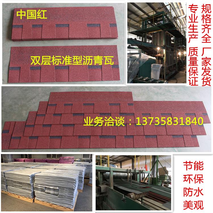 中国红<em style='color:red'>双层</em>标准型沥青<em style='color:red'>瓦</em>图片
