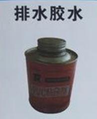 PVC-U排水<em style='color:red'>胶水</em>图片