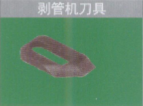 剥管机刀具图片