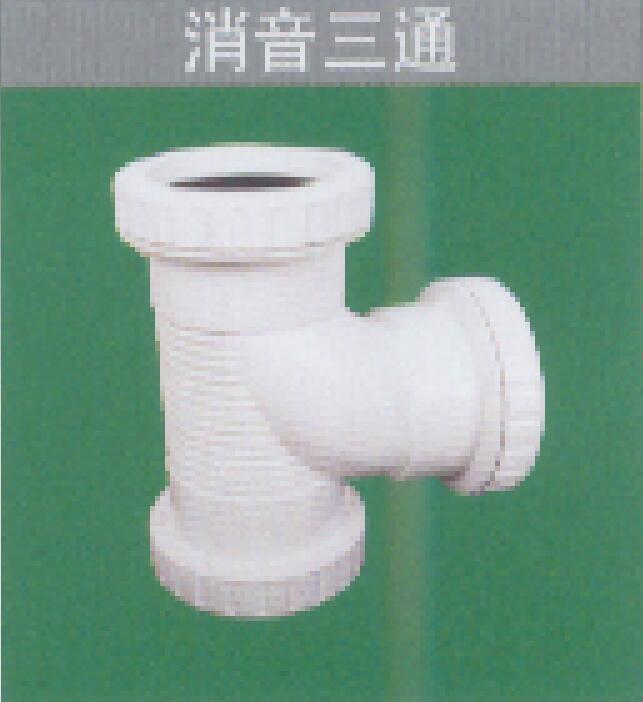 <em style='color:red'>PVC</em>消音<em style='color:red'>三通</em>图片