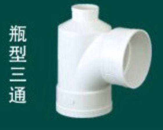 UPVC<em style='color:red'>瓶形三通</em>图片
