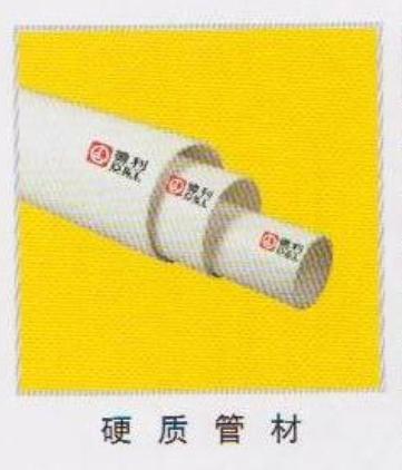 PVC-U<em style='color:red'>硬质管</em>图片
