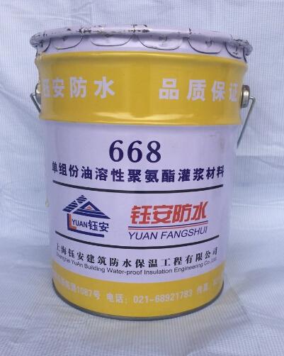 668疏水性單液型PU發泡<em style='color:red'>止水劑</em>圖片