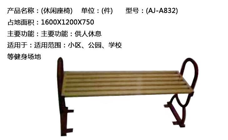 公园长条椅 实木<em style='color:red'>座椅</em>图片