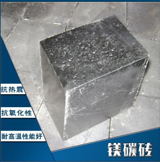 鎂碳磚圖片