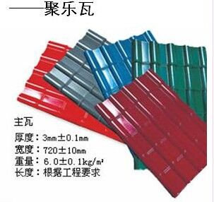 <em style='color:red'>聚乐瓦</em>图片