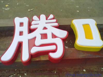 <em style='color:red'>PVC字</em>图片