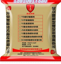 YJ<em style='color:red'>聚合物</em><em style='color:red'>修补砂浆</em>图片