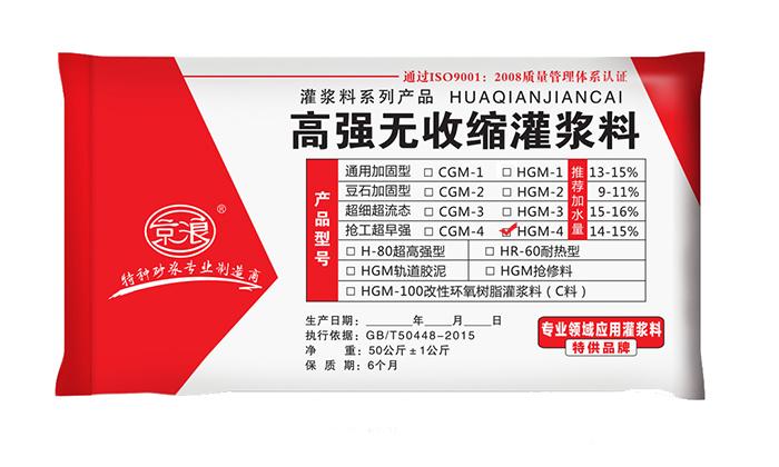 HGM-4高强<em style='color:red'>无收缩灌浆料</em>图片
