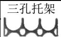 三孔托架(A型)图片