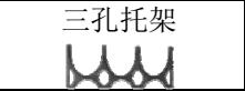 三孔托架(B型)图片