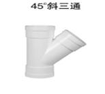 <em style='color:red'>PVC45</em>°<em style='color:red'>斜三通</em>图片