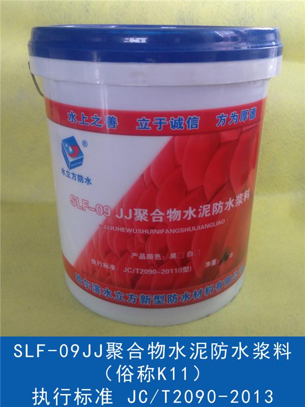 SLF-09JJ<em style='color:red'>聚合物</em><em style='color:red'>水泥</em><em style='color:red'>防水浆料</em>图片