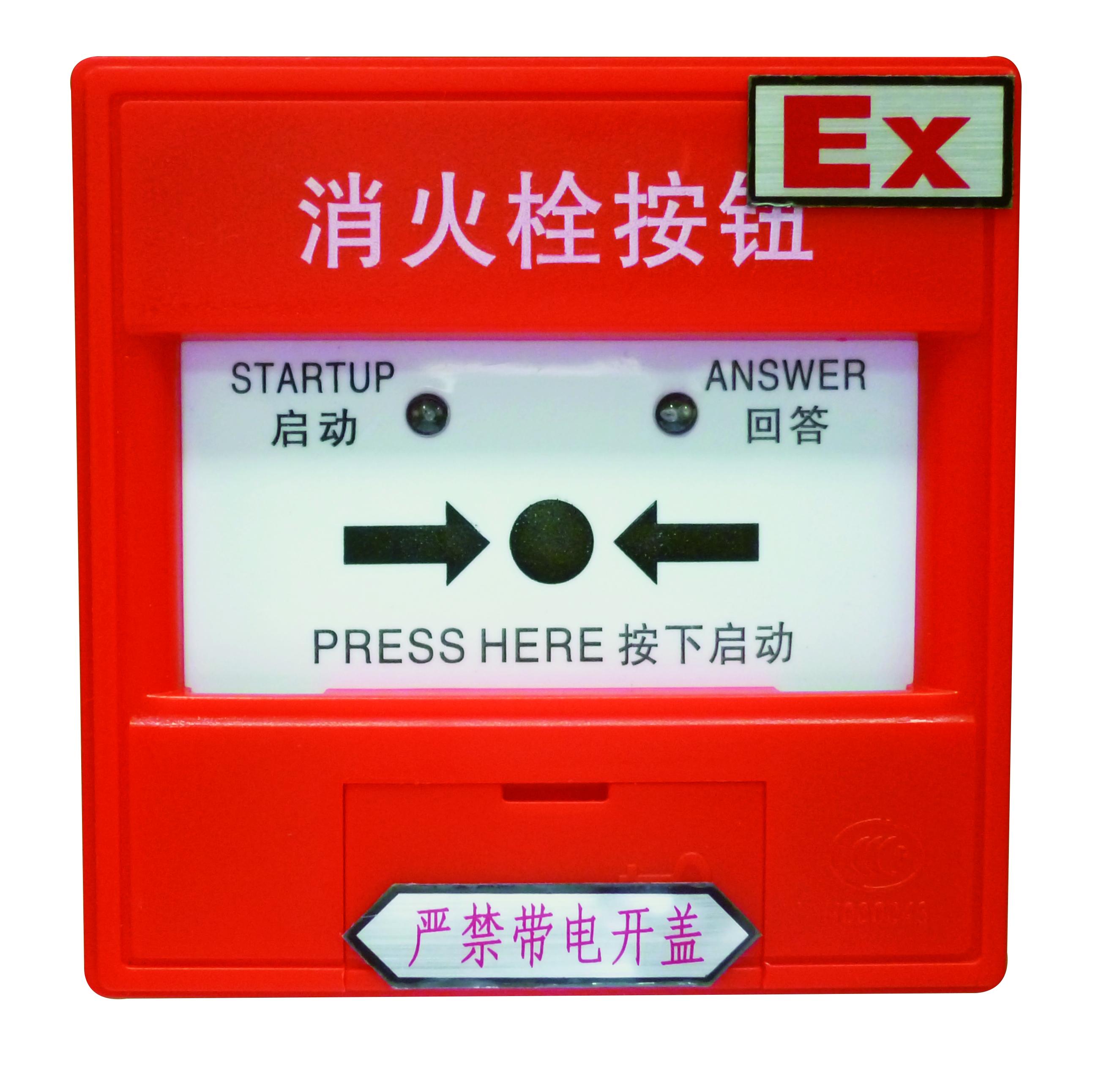 防爆型消火栓<em style='color:red'>按钮</em>图片