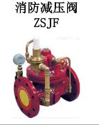 消防减压阀图片