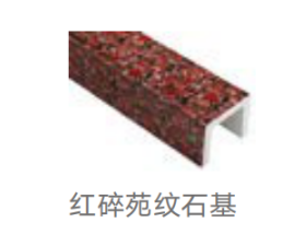 红碎苑纹<em style='color:red'>石基</em>图片