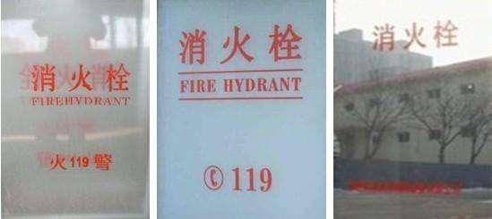 消防栓<em style='color:red'>玻璃</em>图片