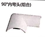 PVC线管90°<em style='color:red'>内弯头</em>(组合)图片