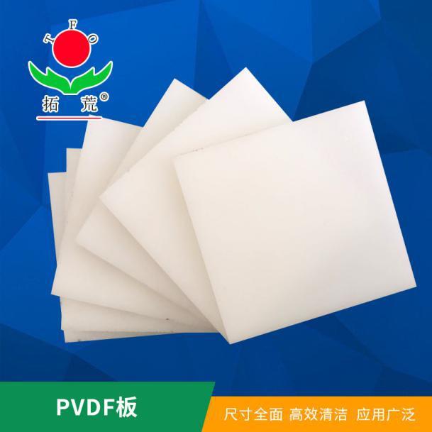 PVDF<em style='color:red'>板</em>图片