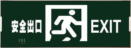 集中电源集中控制型应急标志灯<em style='color:red'>安全出口</em>图片