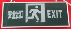 <em style='color:red'>消防应急标志灯</em>具图片