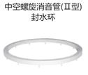 PVC-U中空螺旋消音管(II型)<em style='color:red'>封水環</em>圖片