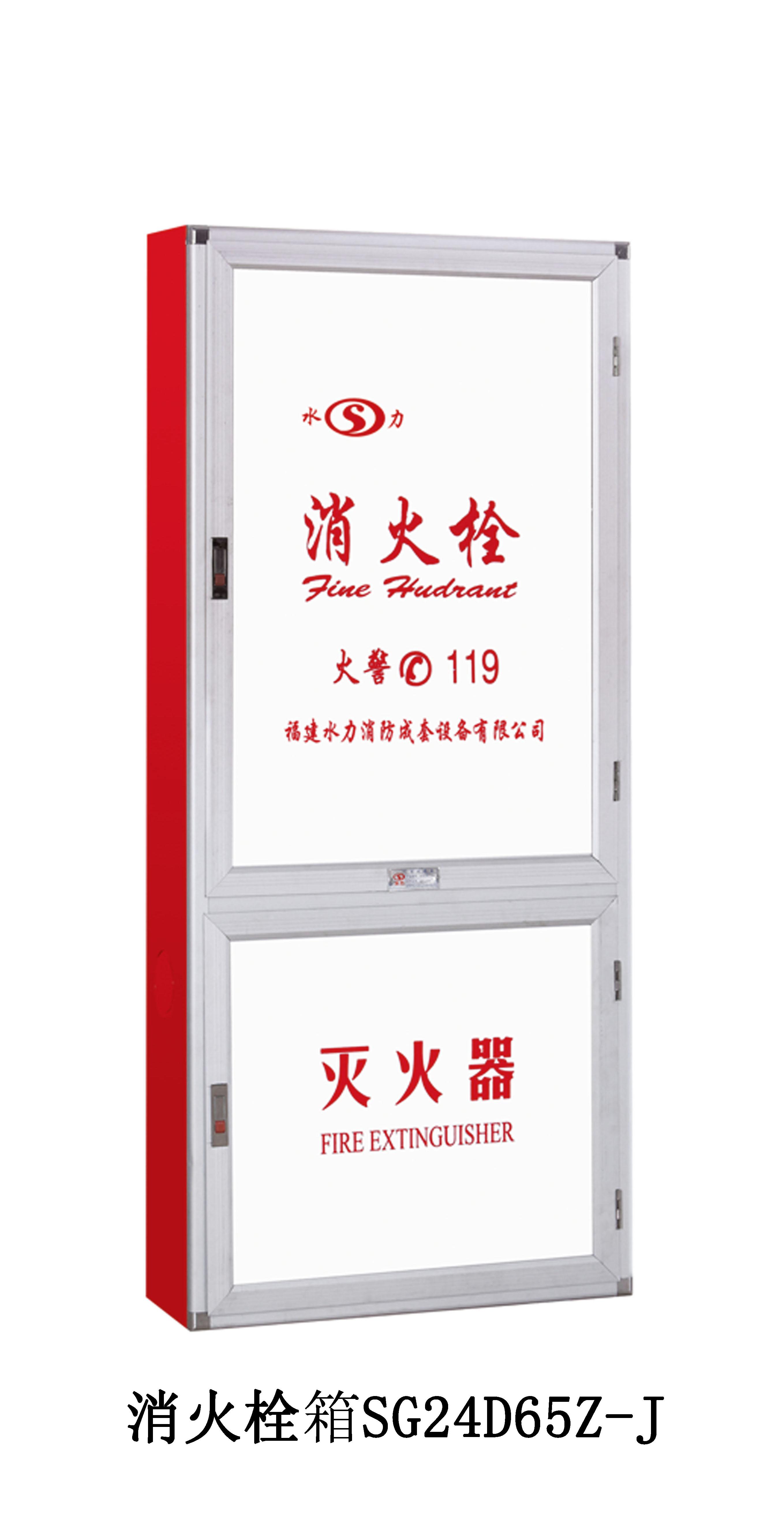 <em style='color:red'>双</em>栓消火栓组合柜(2具4公斤干粉灭火器)图片