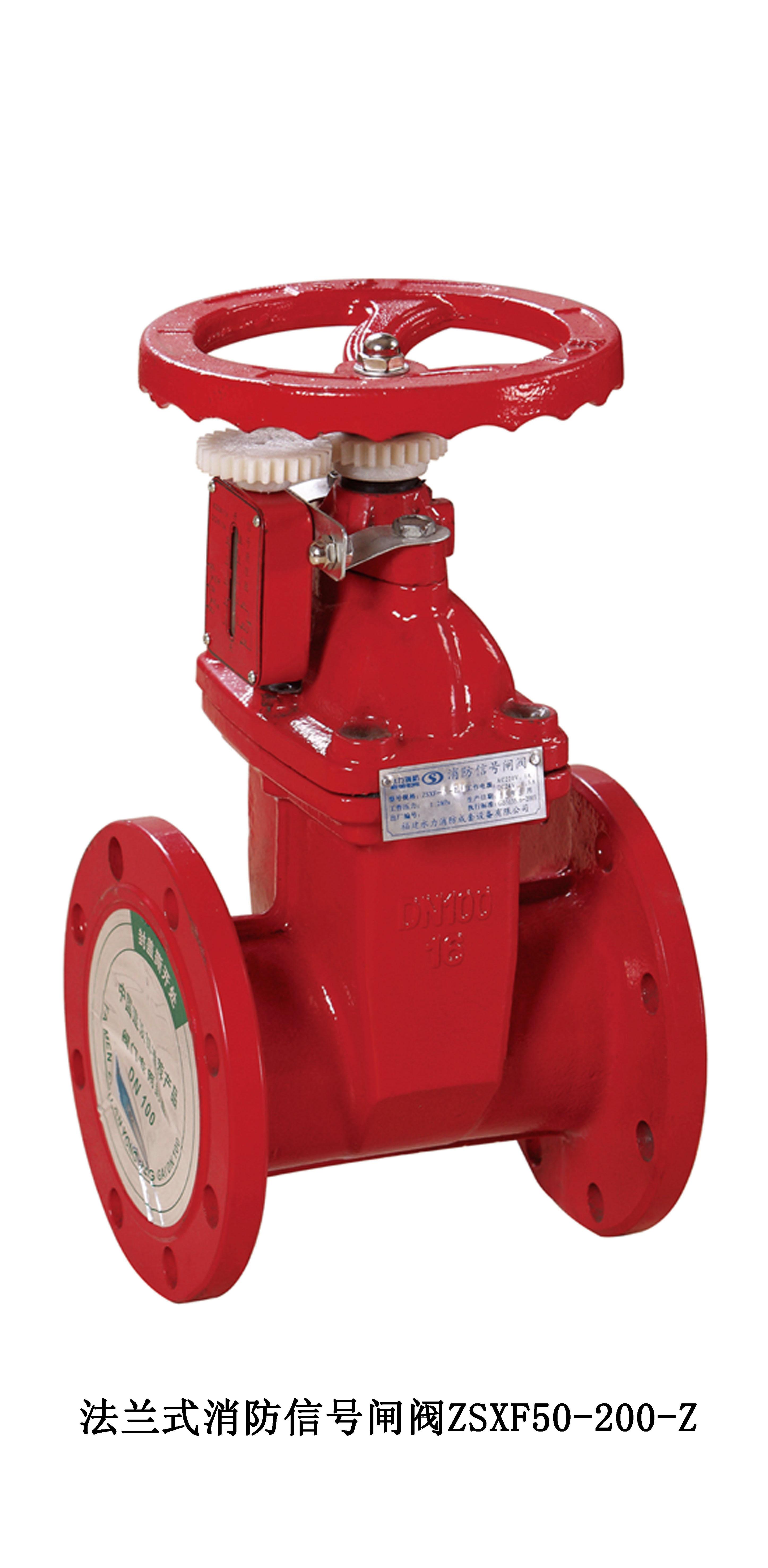 法兰<em style='color:red'>信号</em><em style='color:red'>闸阀</em>图片