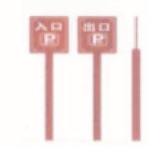 分设出<em style='color:red'>入口</em>标识图片