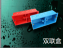 <em style='color:red'>双联盒</em>图片