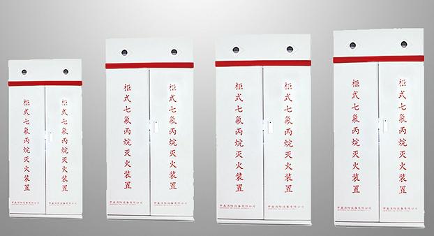 双柜七氟丙烷<em style='color:red'>装置</em>图片