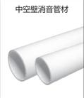 PVC-U<em style='color:red'>中空</em>壁<em style='color:red'>消音管</em>图片