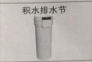 PVC-U积水<em style='color:red'>排水节</em>图片